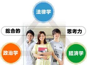 拓殖大学政経学部のイメージ