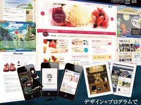 日本電子専門学校Webデザインのイメージ