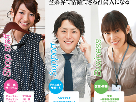 日本電子専門学校情報ビジネスライセンスのイメージ