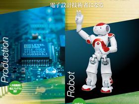 日本電子専門学校電子応用工学のイメージ