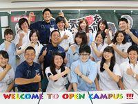 東洋医療専門学校のオープンキャンパス・体験入学