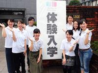 東京エアトラベル・ホテル専門学校のオープンキャンパス・体験入学