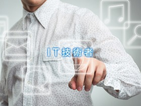 北海道情報専門学校システムエンジニア科 クラウドサーバーエンジニア専攻のイメージ