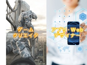 北海道情報専門学校マルチメディアCG科 アプリ・Webデザイナー専攻のイメージ