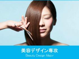 山野美容芸術短期大学美容総合学科 美容デザイン専攻のイメージ
